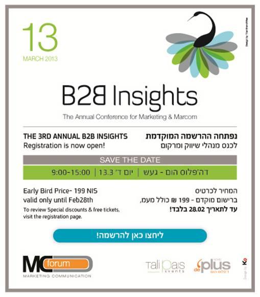כנס B2B Insights